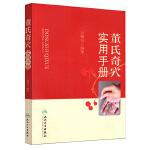 董氏奇穴实用手册(新旧版随机发货)