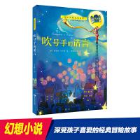 吹号手的诺言--国际大奖儿童文学