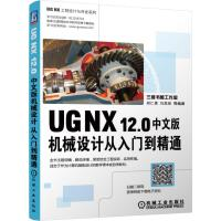 UG NX12.0中文版�C械�O��娜腴T到精通