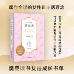 女人要有高级感(樊登读书女性成长书单!董卿、俞飞鸿、林徽因、奥黛丽・赫本践行的生活哲学)