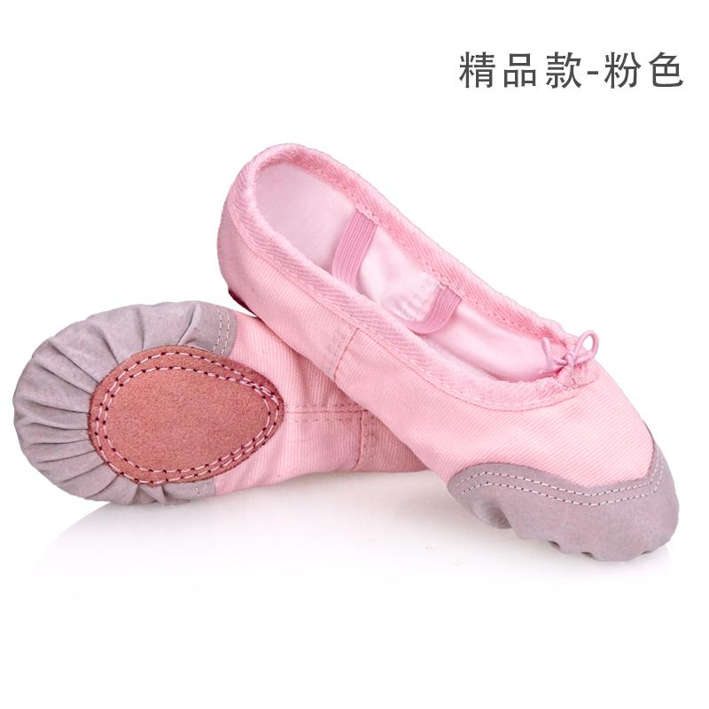 时尚粉红芭蕾舞鞋儿童舞蹈鞋女软底练功鞋成人白色跳舞形体鞋民族 品质保证 售后无忧 支持礼品卡支付