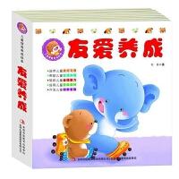 儿童情商养成绘本 友爱养成 3-6岁幼儿图书籍睡前故事 儿童绘本宝宝成长益智读物 友爱培养读物情商培养提高自理能力