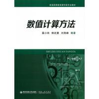 数值计算方法 西安交通大学出版社