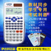 伊达时科学函数计算器多功能学生数学考试专用财务会计工程计算机