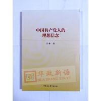 正版 中国共产党人的理想信念 吕林著 党员思想修养 中国社会科学出版社 9787520338929