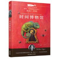 白鲸国际大奖作家书系・第二辑:时间博物馆