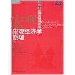 正版二手旧书8成新 宏观经济学原理(第四版)(经济科学译库) 罗宾・巴德(RobinBade)、迈克尔・帕金(Mich