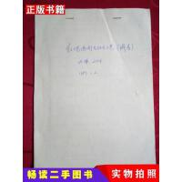 【二手9成新】【F】红烧鸡肉丸罐头工艺(试产)烟台罐头厂烟台罐头厂
