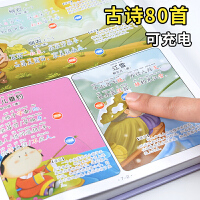 唐诗三百首古诗词手指点读书唐诗点读发声书有声读物儿童幼儿小孩早教学习机