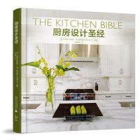 厨房设计圣经