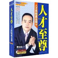 人才至尊 人才系统赢业绩5DVD 3CD 贾长松