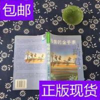 [二手旧书9成新]母亲的金手表 /琦君 中国三峡出版社