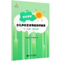 快乐阳光少儿声乐艺术等级测评曲集(7-15岁第2级)