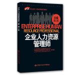 企业人力资源管理师(三级)第2版――1+X职业技术职业资格培训教材