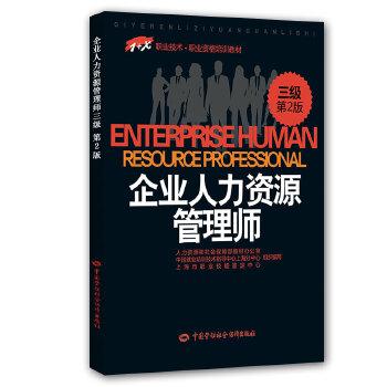 企业人力资源管理师(三级)第2版——1+X职业技术职业资格培训教材