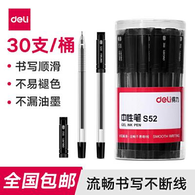 得力s52中性笔碳素笔水笔签字笔黑笔办公文具书写笔30支/桶 包邮书写顺滑不断墨,30支大容量,搭配6901使用