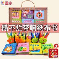 益智玩具宝宝撕不烂书籍0-1-3岁小布书早教婴儿6-12个月可咬立体