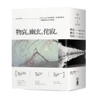 包邮台版 日本美学 物哀 幽玄 �骷湃�三册 大西克礼著 9789579542661