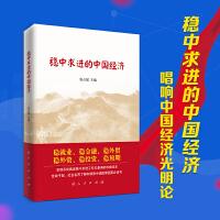 稳中求进的中国经济