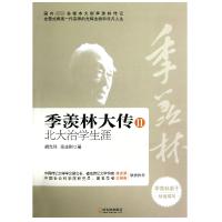 季羡林大传(Ⅱ北大治学生涯)