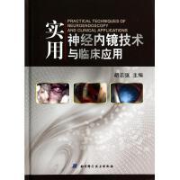 实用神经内镜技术与临床应用(精) 胡志强