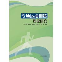 专项运动训练理论研究