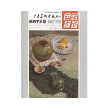 中央美术学院附中 陆阳工作室:精品课程【色彩静物】