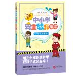 中小学安全教育读本(小学高年级版)