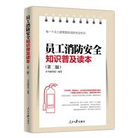 正版 员工消防安全知识普及读本(第三版) 人民日报出版社