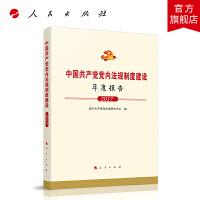 中国共产党党内法规制度建设年度报告(2017)人民出版社