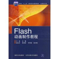 """Flash动画制作教程(面向""""十二五""""高职高专规划教材・计算机系列)"""