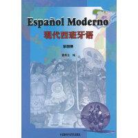 现代西班牙语(4)――位居国内西班牙语教材销量之首!