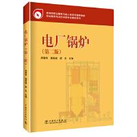 教育部职业教育与成人教育司推荐教材 电厂锅炉(第二版)