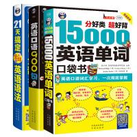 正版 21天搞定全部英语语法 + 英语口语900句(附英语口语必学音标) + 15000英语单词 口袋书(3本)英语自