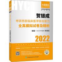 贺银成考研西医临床医学综合能力全真模拟试卷及精析 2022 中国协和医科大学出版社
