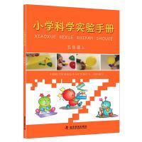 小学科学实验手册(五年级上)