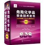 危险化学品安全技术全书(第三版)增补卷