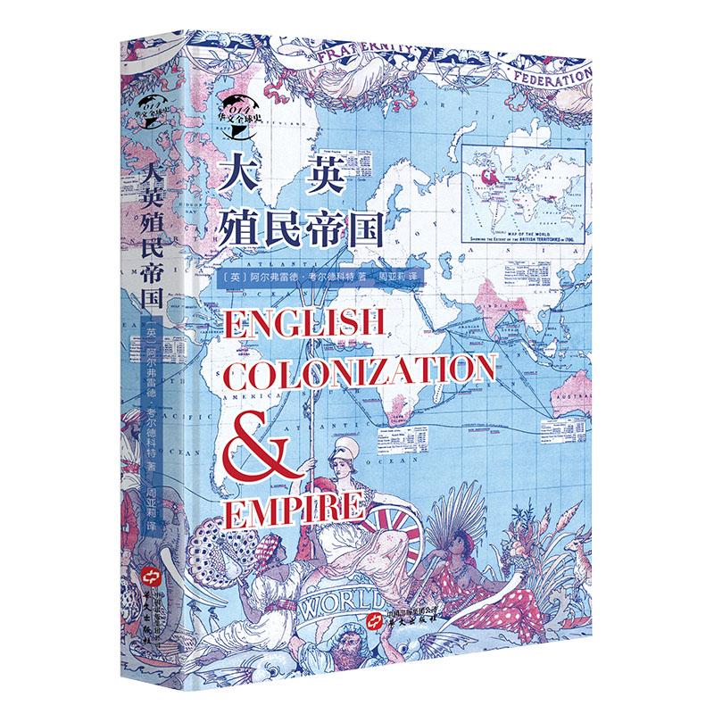 华文全球史014·大英殖民帝国 剑桥大学图书馆珍藏、《民族报》《泰晤士报》推荐的史学名著