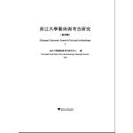 浙江大学艺术与考古研究(第四辑)