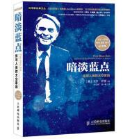 暗淡蓝点:探寻人类的太空家园(卡尔・萨根诞辰80周年纪念版)(史蒂芬・霍金尊敬的天文学家萨根夜观星空