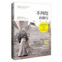 """不纠结的修行(这是一本写给""""纠结症候群""""的灵魂解救书,洞悉内心因果,方得人生豁然自在。日本超人气禅师"""