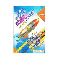北京联通4G上网卡 急速卡 5.6G/月(本地流量5GB+国内流量600M+加赠5GB闲时流量)1年 可向下兼容3G设