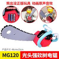熊出没玩具套装儿童玩具枪光头强电锯帽子电动机关枪猎枪男孩玩具 MG120光头强砍树电锯