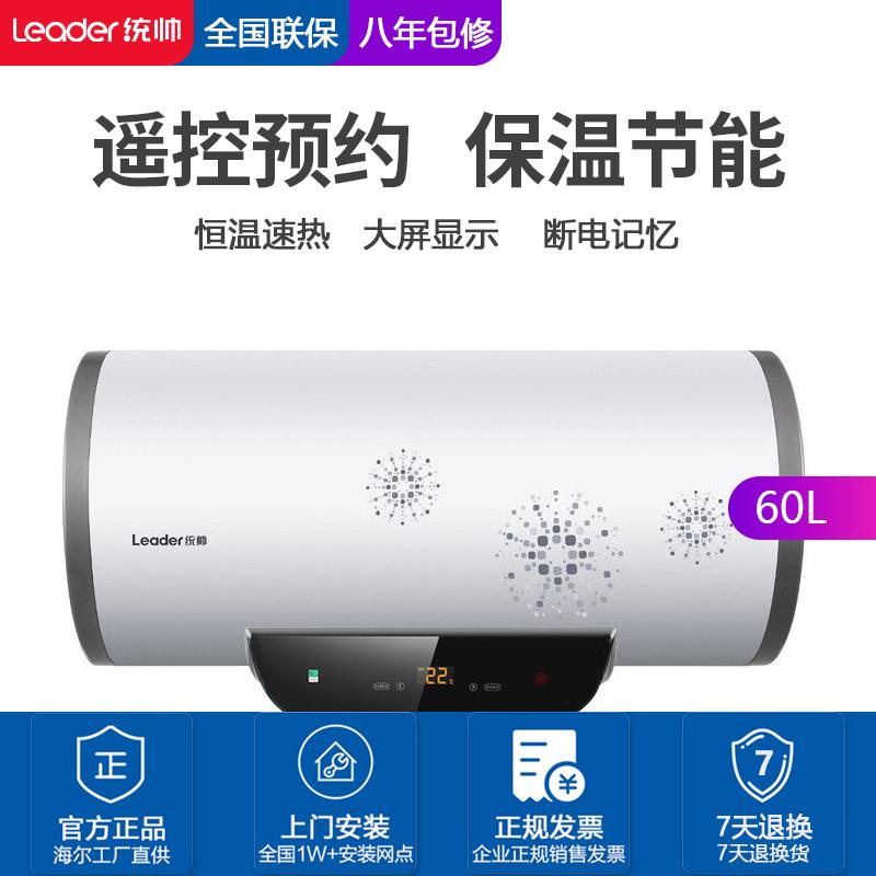 海尔出品统帅LES60H-LT1(E)60L电热水器 预约洗浴机控遥控家用速热