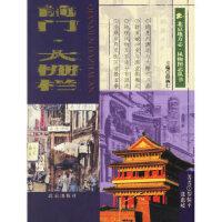 前门 大栅栏--北京地方志 风物图志丛书