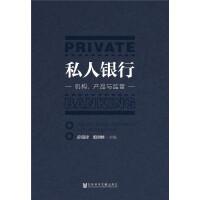 私人银行――机构、产品与监管