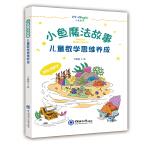 小鱼魔法故事――儿童数学思维养成