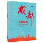 成都市地图册