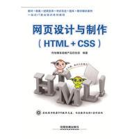 网页设计与制作(HTML+CSS) 传智播客高教产品研发部著 9787113185800-CX