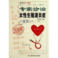 专家诊治女性生殖道炎症(升级版)/挂号费丛书